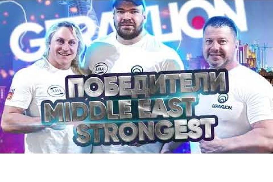 Интервью победителей Middle East Strongest