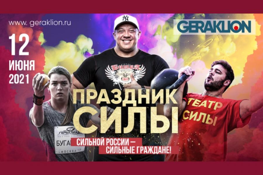 Праздник силы: Сильной России – сильные граждане!
