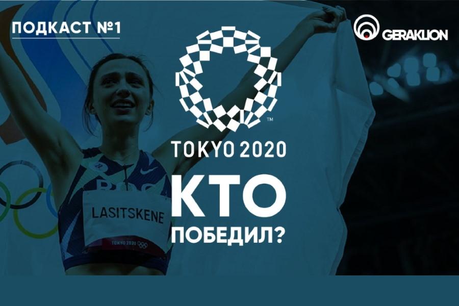 Олимпиада 2020. Кто победил?
