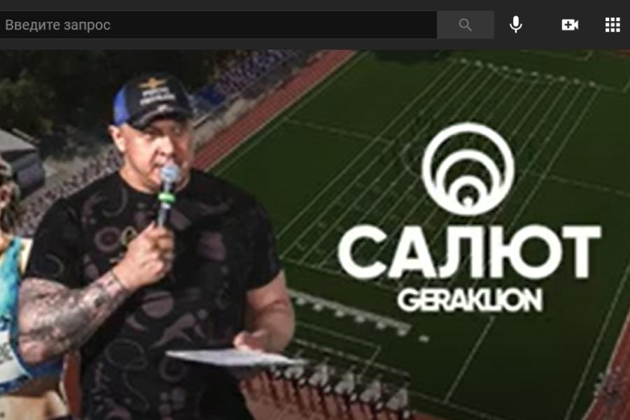 Международная онлайн выставка In Sport: СК «Салют Гераклион»