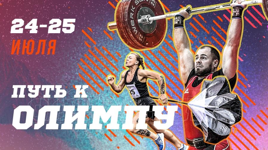 Всероссийские соревнования «Путь к Олимпу»: прямая трансляция
