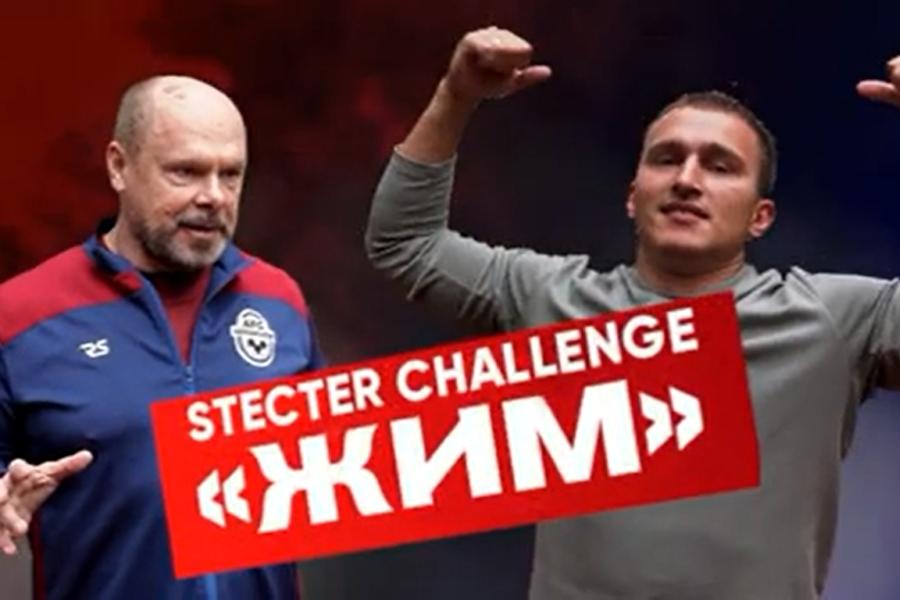 Cерия Stecter Challenge от Гераклиона!