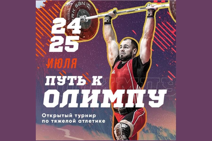 Традиционные соревнования «Путь к Олимпу»: регистрация на турнир.