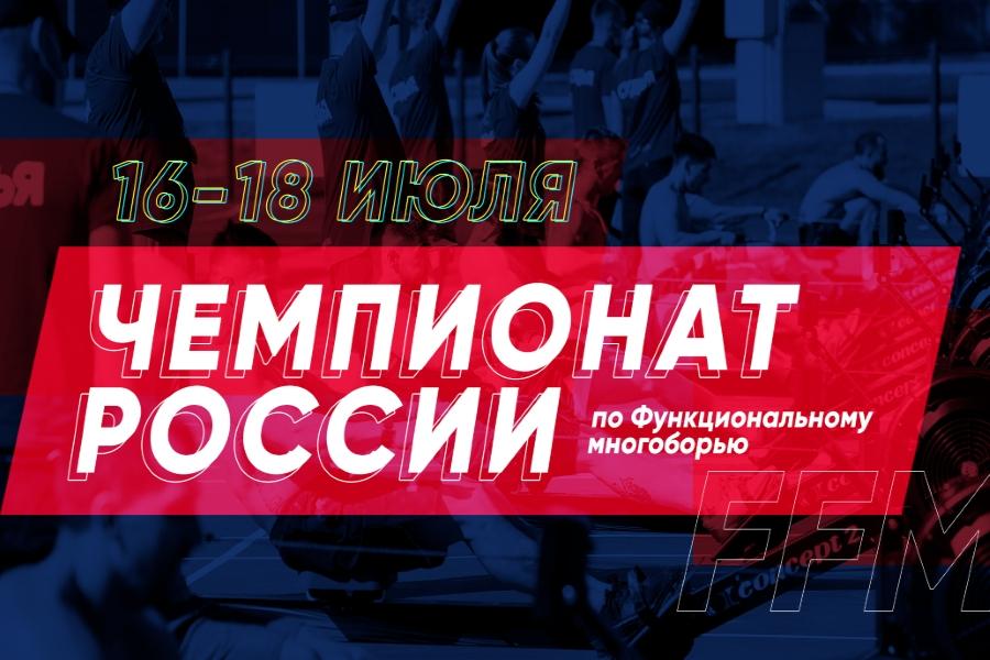 ЧЕМПИОНАТ РОССИИ ПО ФУНКЦИОНАЛЬНОМУ МНОГОБОРЬЮ 2021!