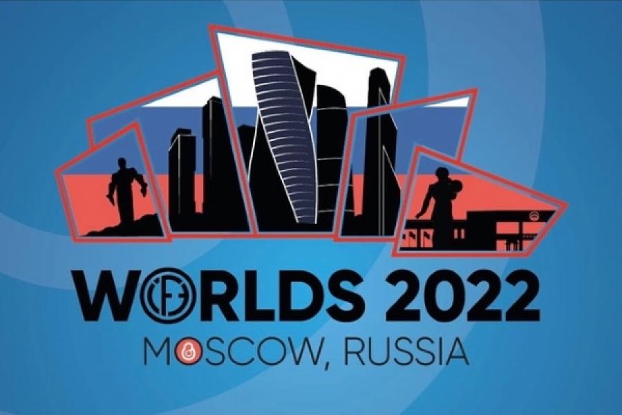 Чемпионат мира по Функциональному многоборью 2022