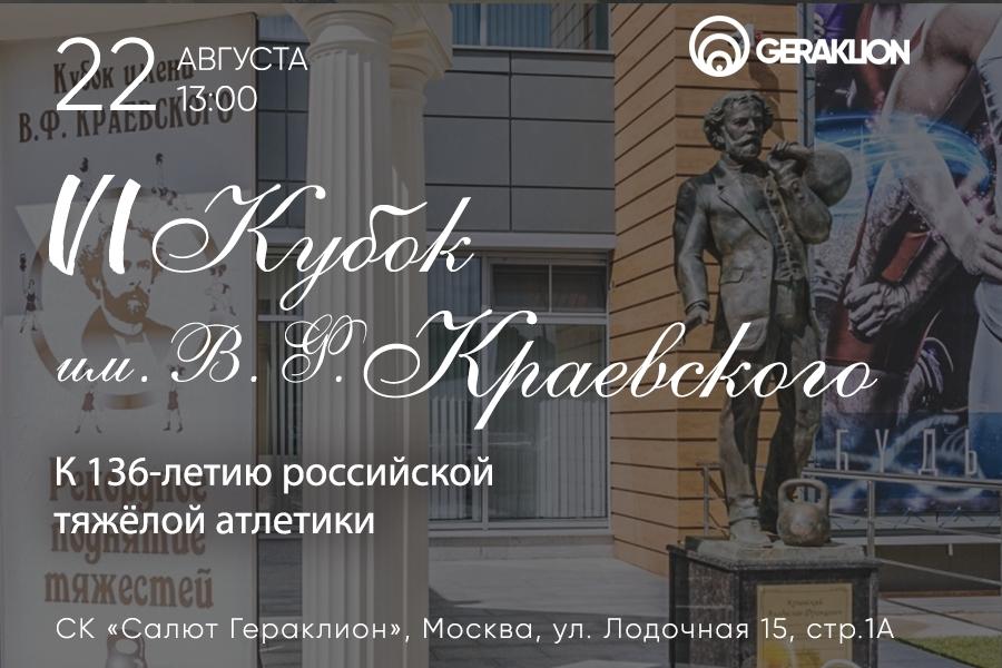 «VI Кубок Краевского»: впервые с весовыми категориями!
