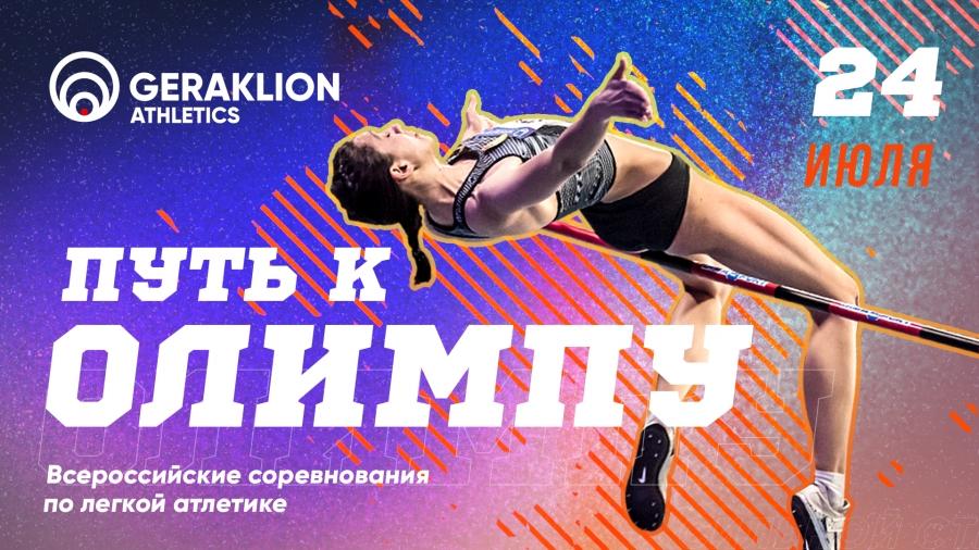 «Путь к Олимпу»: Олимпийские выходные в СК «Салют Гераклион»