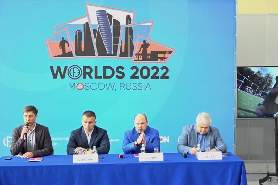 Пресс конференция Чемпионата мира по Функциональному многоборью 2022.